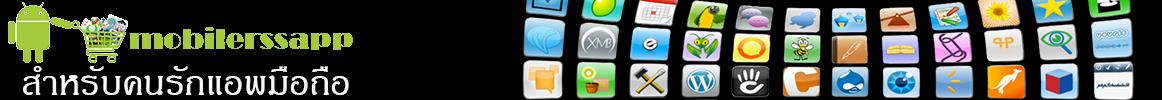 Mobilerssapp สำหรับคนรัก application มือถือ