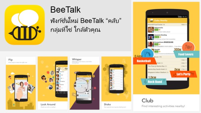beetalk_appicatio_mobile
